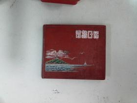 老日记本  青岛日记    有图片
