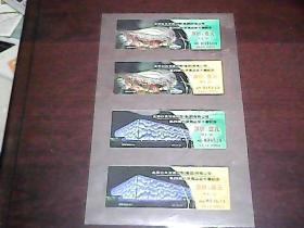 北京公共交通控股集团有限公司 第29届北京奥运会开幕纪念 车票 四枚合售