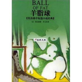 羊脂球:莫泊桑中短篇小说经典——经典文库