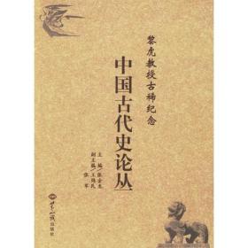 正版 黎虎教授古稀纪念:中国古代史论丛 张金龙 世界知识出版社