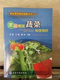 棚室蔬菜栽培图解丛书--图说棚室蔬菜科学用药