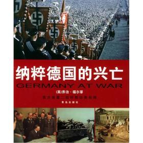 纳粹德国的兴亡:首次披露二战时期珍贵彩照