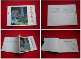 《铁拐李和景州塔》民间故事,河北1985.3一版一印35万册,8145号,连环画