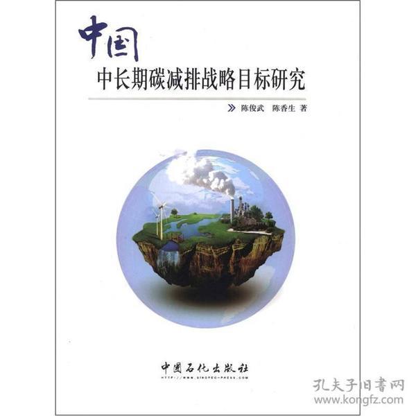 中国中长期碳减排战略目标研究