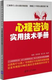 心理咨询实用技术手册