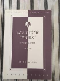 """从""""人文主义""""到""""保守主义"""":《学衡》中的白壁德(三联·哈佛燕京学术丛书)一版一印 仅印5000册 ktg2上2"""