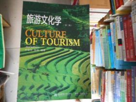 旅游文化学(第二版)