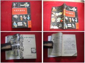 《十万个为什么》医学1,32开集体著,少儿1980出版,5616号,图书
