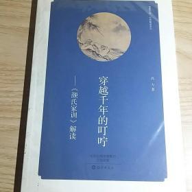 华夏文库·经典解读系列:穿越千年的叮咛·《颜氏家训》解读