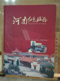 河南红色旅游