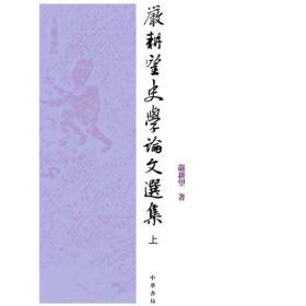 严耕望史学论文选集(二册)