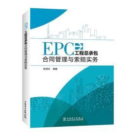 EPC工程總承包合同管理與索賠實務