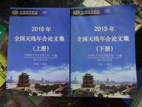 2015年全国天线年会论文集(上下册)