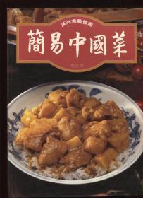简明中国菜
