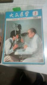 大众医学 1983年1-12期