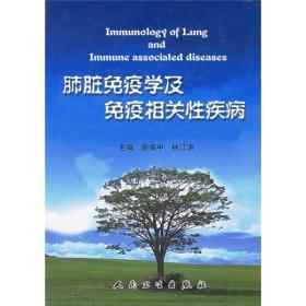 肺脏免疫学及免疫相关性疾病