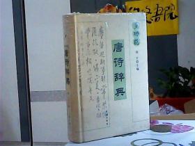 唐诗多功能词典