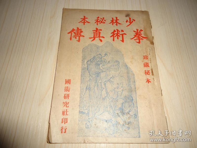 民国拳谱《少林秘本拳术真传》(珍藏秘本)多图