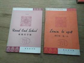 简易英语注释读物:《列宁在一九一八年》《死胡同学校》【馆藏】【2本合售】