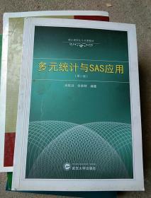 多元统计与SAS应用(第2版)/硕士研究生公共课教材
