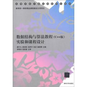 数据结构与算法教程(C++版)实验和课程设计