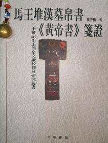 马王堆汉墓帛书《黄帝书》笺证---二十世纪出土简帛文献校释及研究丛书