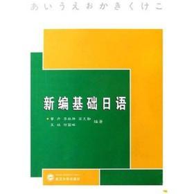 新编基础日语