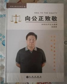 正版 向公正致敬;80位公平正义使者访谈录