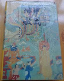 中国佛教  (一)