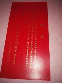 请柬:甘肃省纪念毛主席在延安文艺座谈会上的讲话发表三十周年文艺汇演大会开幕式【 甘肃 1972  】