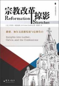 改革宗精选系列:宗教改革掠影