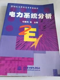 电力系统分析:21世纪电学科高等学校教材(一版一印)