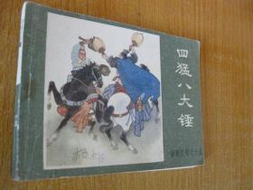 连环画小人书84年版薛刚反唐之十五 四猛八大锤