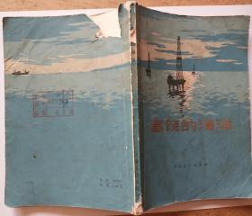 《富饶的海洋》海青.编(馆藏书、带语录、有插图)