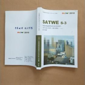 SATWE S-3 多层及高层建筑结构空间有限元分析与设计软件(墙元模型)用户手册 V2.1