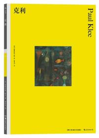 克利 (彩色艺术经典图书馆·02)