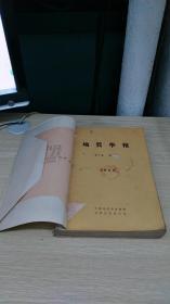 地质学报、地质论评1955、1957、1958、五册合售