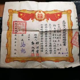长沙市人民政府结婚证书(1954年)