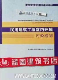 建设工程质量检测人员岗位培训教材 民用建筑工程室内环境污染检测9787112224289贵州省建设工程质量检测协会/中国建筑工业出版社