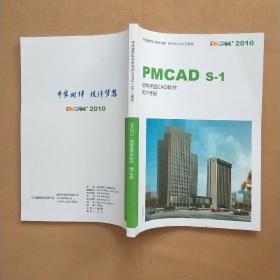 PMCAD S-1 结构平面CAD软件用户手册