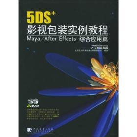 5DS+影视包装实例教程 Maya/After Effects综合应用篇