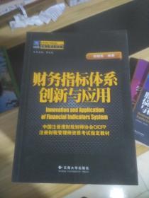 财务指标体系创新与应用