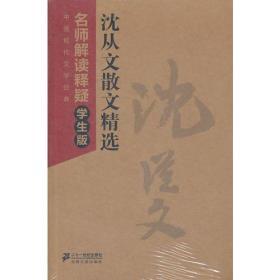沈从文散文精选--中国现代文学经典 名师解读释疑学生版