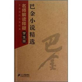 (精装)中国现代文学经典-巴金小说精选-寒夜 海的梦  ZH