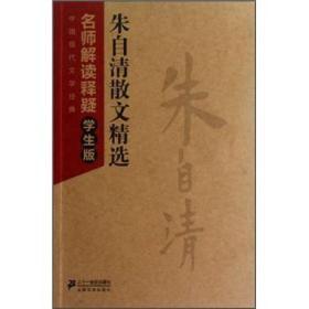 (精装)中国现代文学经典-朱自清散文精选-背影 威尼斯  ZH