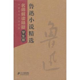 (精装)中国现代文学经典-鲁迅小说精选-呐喊 故事新编  ZH