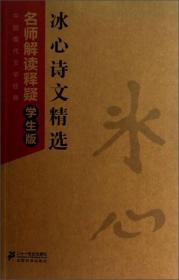 (精装)中国现代文学经典-冰心诗文精选-小橘灯 繁星·春水  ZH
