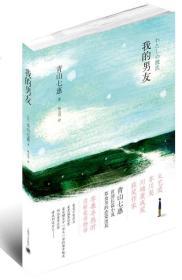 正版我的男友青山七惠上海译文出版社9787532760930