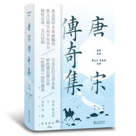 zjwy------唐宋传奇集