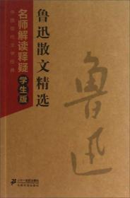 (精装)中国现代文学经典-鲁迅散文精选-野草 朝花夕拾  ZH